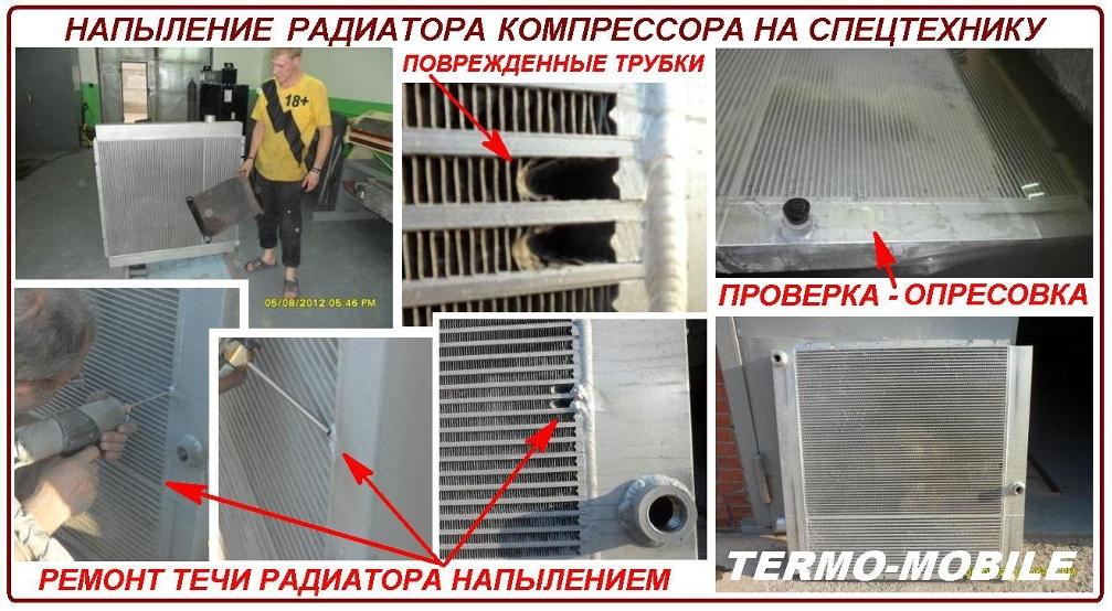 Как заварить радиатор кондиционера